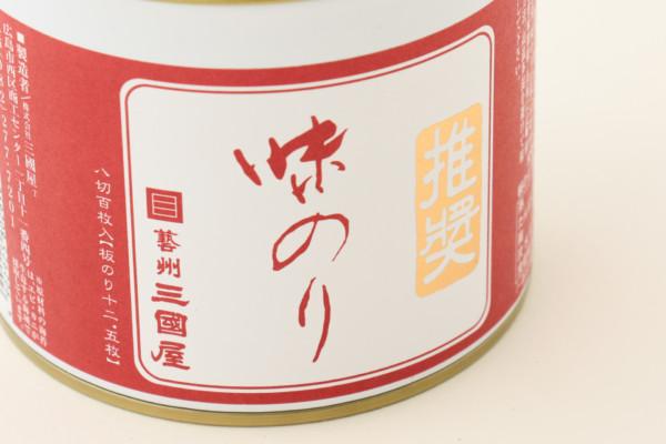 味のり 推奨 丸缶