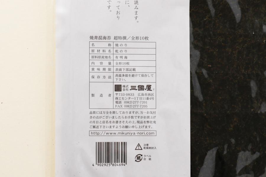 焼青混海苔 超特選 全形