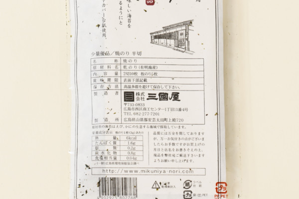 焼寿司海苔 愛知三河産 半切