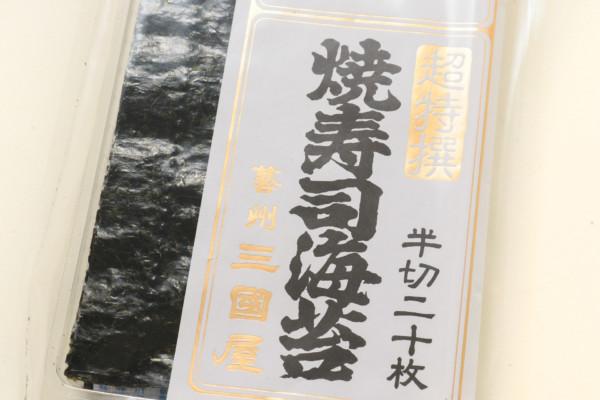 焼寿司海苔 超特選 半切