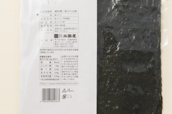 焼寿司海苔 超特選 全形