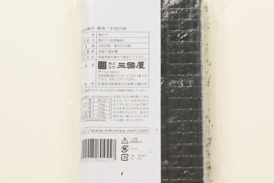 焼寿司海苔 推奨 半切