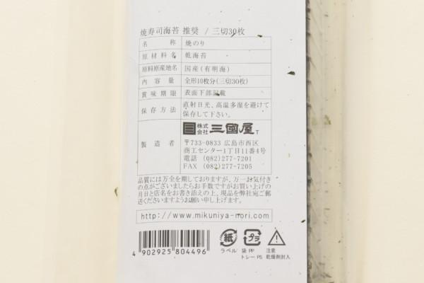 焼寿司海苔 推奨 三切