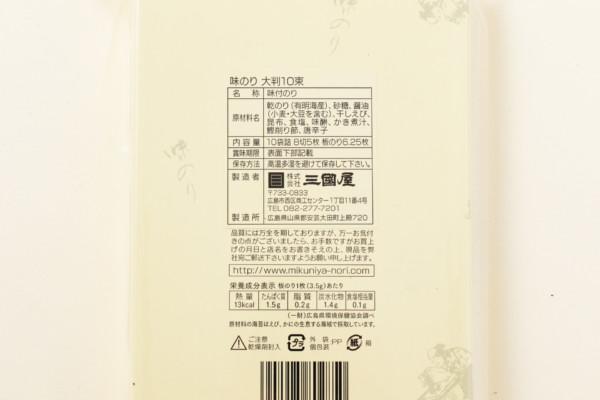 味のり 大判(8切5枚入・10束)