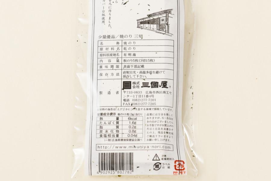 少量優品 焼のり(三切15枚)
